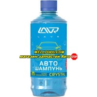Автошампунь LN2208 LAVR Auto Shampoo Super Concentrate Crystal