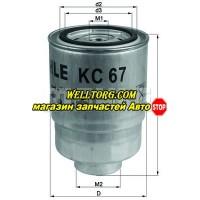 Топливный фильтр KC67 Knecht (Mahle Filter)
