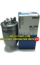 Топливный фильтр KL476 Knecht (Mahle Filter)