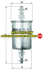 Топливный фильтр KL83 Knecht (Mahle Filter)