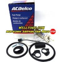 Топливный насос EP386 ACDelco