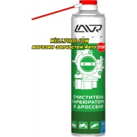 Очиститель карбюратора LN1493 LAVR