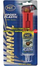 Двухкомпонентный клей 955568 Mannol Epoxy Plastic