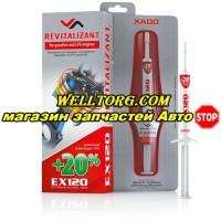 Xado Revitalizant EX120 для бензиновых двигателей