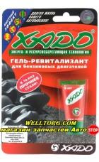 Хадо гель-ревитализант для бензинового двигателя