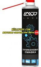 Силиконовая смазка LN1543 LAVR
