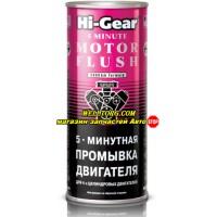 Промывка двигателя HG2205 Hi-Gear