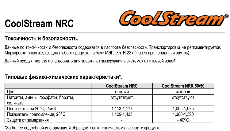 антифриз 782013 CoolStream NRC